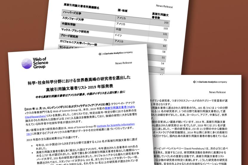 写真・図版 : クラリベイト・アナリティク社が発表する研究者トップ1%リストのプレスリリース