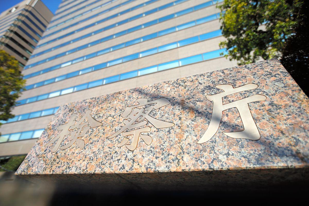 写真・図版 : 東京地検などが入る中央合同庁舎=東京・霞が関