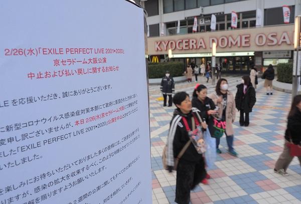 写真・図版 : 新型コロナウイルスの影響を受け、催しの中止も相次いだ。写真はEXILEの公演中止を知らせる貼り紙=2020年2月26日、大阪市西区の京セラドーム大阪、金居達朗撮影