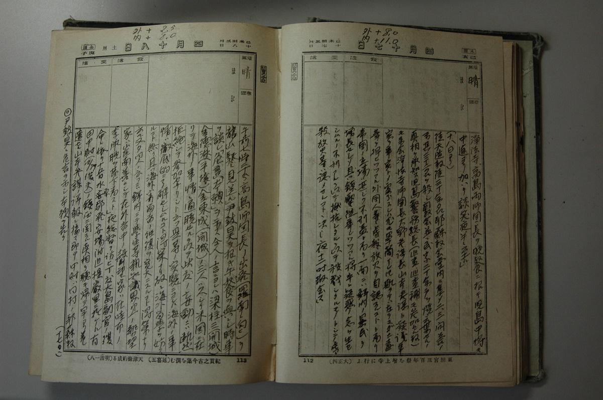 写真・図版 : 宇都宮太郎大将の日記。堤岩里事件の処理をめぐって「事実を事実として処分すれば尤も単簡なれども」「虐殺、放火を自認することと為り、帝国の立場は甚しく不利益と為り」とある