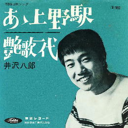 写真・図版 : 井沢八郎「あゝ上野駅」 作詞:関口義明、作曲:荒井英一