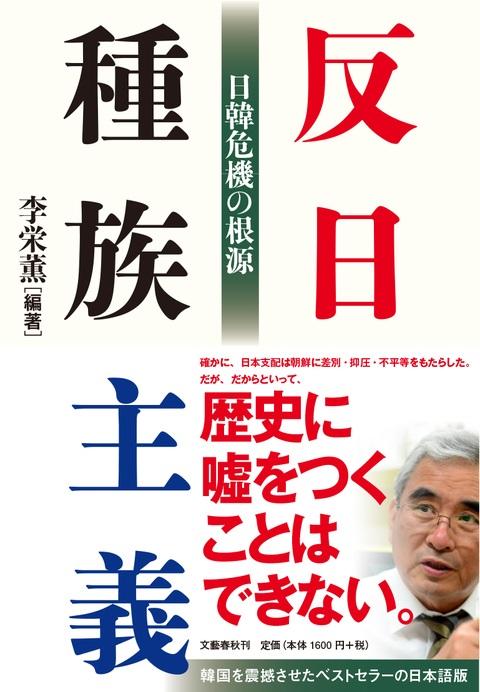 『反日種族主義――日韓危機の根源』(李栄薫編著、文藝春秋)