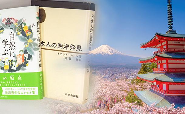 江戸期の経済思想家本多利明に学ぶ「童心」
