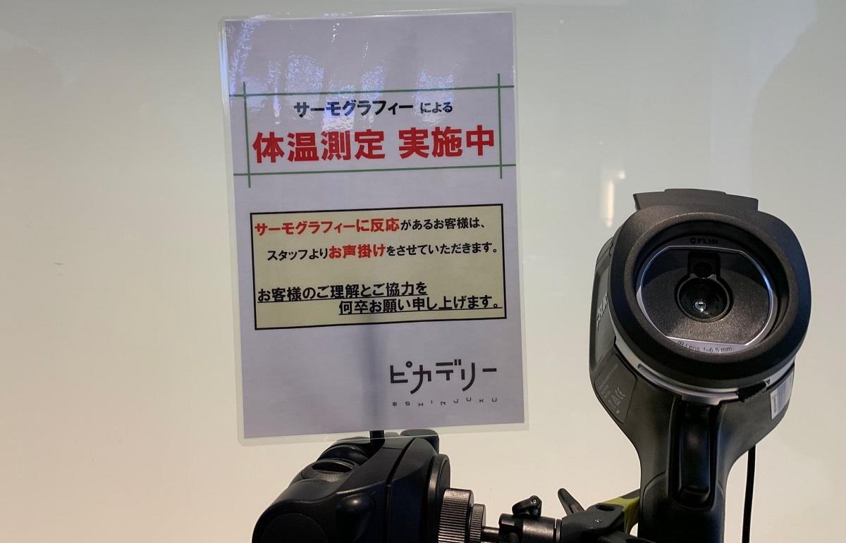 写真・図版 : 新宿ピカデリーに設置されていたサーモグラフィー=2020年3月7日、撮影・筆者