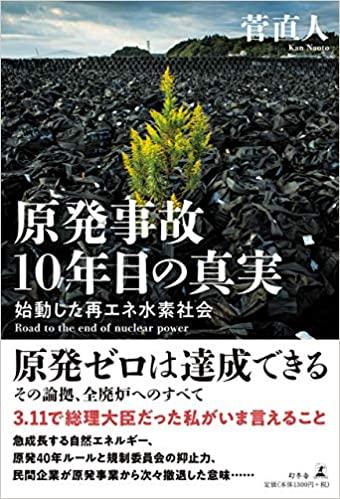 写真・図版 : 菅直人『原発事故10年目の真実』(幻冬舎)
