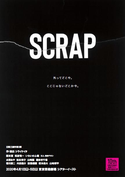写真・図版 : 温泉ドラゴン『SCRAP』のちらし(表)