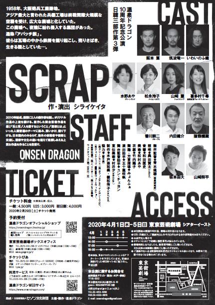 写真・図版 : 温泉ドラゴン『SCRAP』のちらし(裏)
