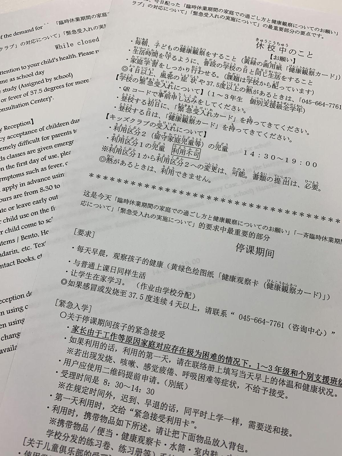 写真・図版 : 長期休校を知らせるため、住田さんが校長を務める小学校で配られた中国とと英語のプリント=岩崎撮影