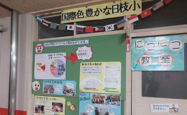写真・図版 : 全校児童の約2割が外国籍や外国とのゆかりのある子どもたちという横浜市立日枝小学校の国際学級=岩崎撮影