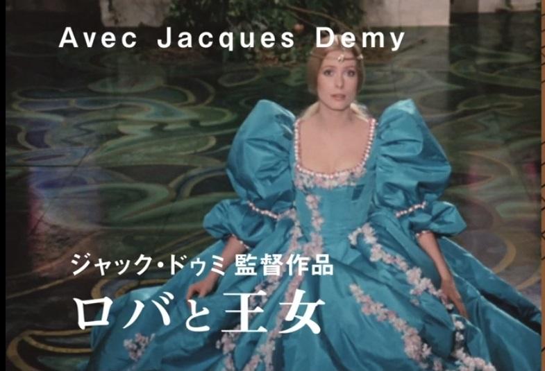 写真・図版 : 『ロバと王女』=「ミシェル・ルグランとヌーヴェルヴァーグの監督たち」のサイトより