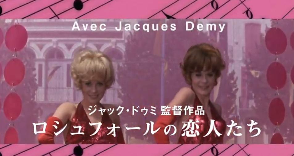 写真・図版 : 『ロシュフォールの恋人たち』=「ミシェル・ルグランとヌーヴェルヴァーグの監督たち」のサイトより