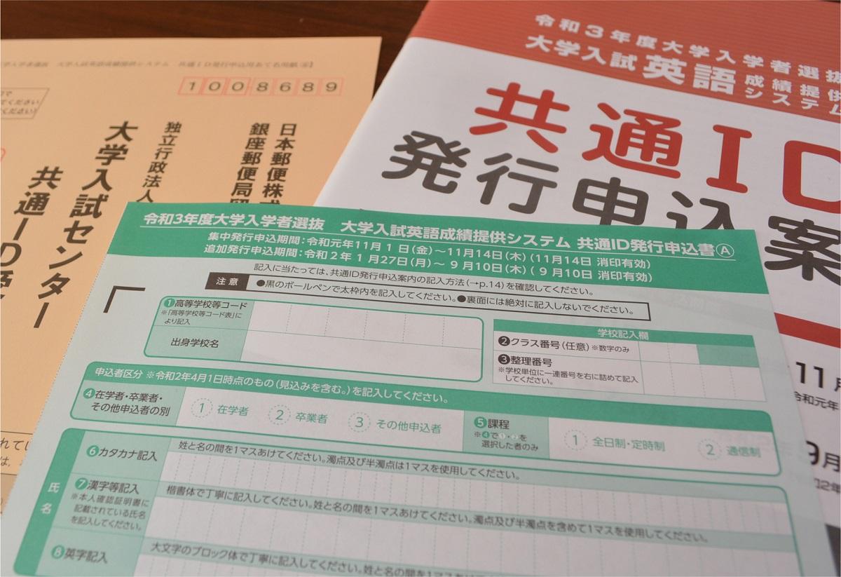 写真・図版 : 英語の民間試験を受ける高校生らを特定するための「共通ID」の申込書。受け付けが始まる予定だったが、中止に