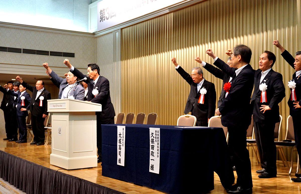 写真・図版 : 四国新幹線整備促進期成会で気勢を上げる参加者たち=2019年8月22日、東京都港区
