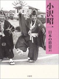 写真・図版 : 小沢昭一著『日本の放浪芸』