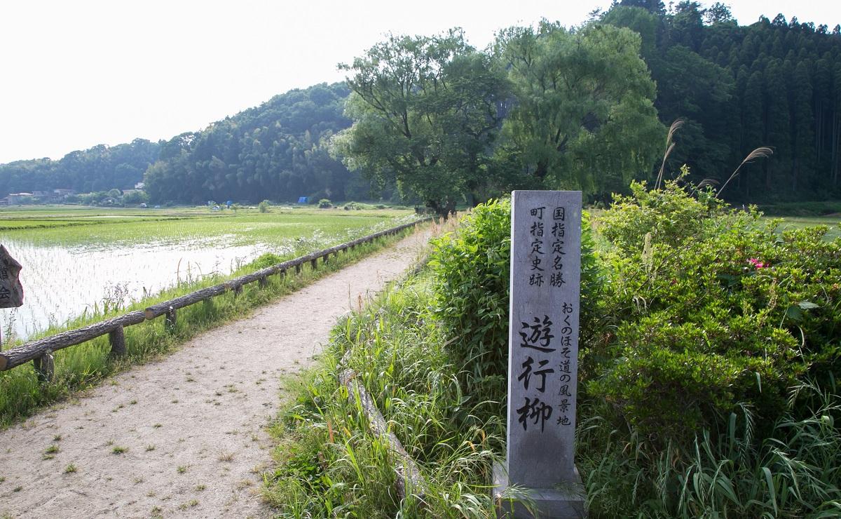 遊行柳の碑栃木県那須町