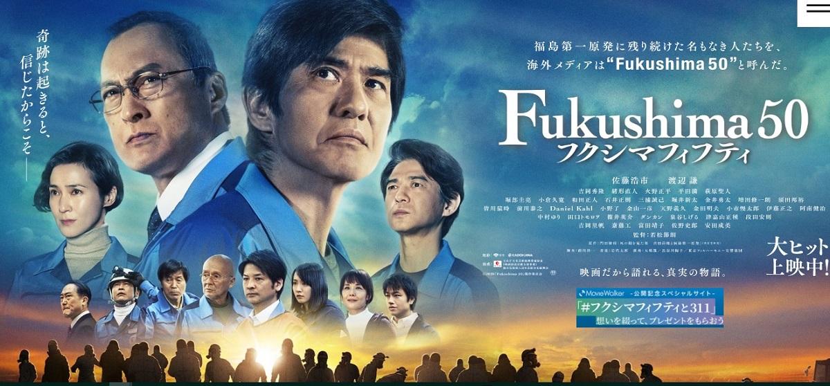 写真・図版 : 映画『Fukushima 50』の公式サイトより