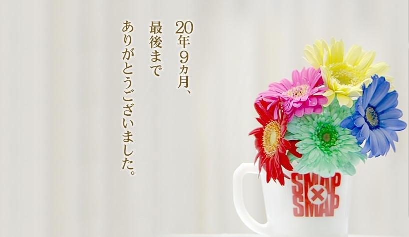 写真・図版 : 『SMAP×SMAP』の公式サイト(フジテレビ)には現在もファンへの感謝の言葉が残されている