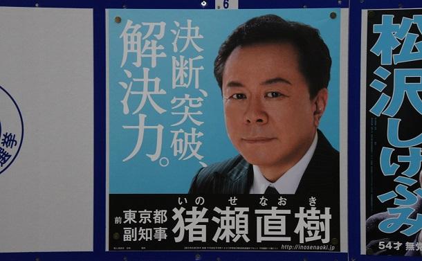 選挙ポスターの「若作り」で、政治家はどれほど得をするのか?