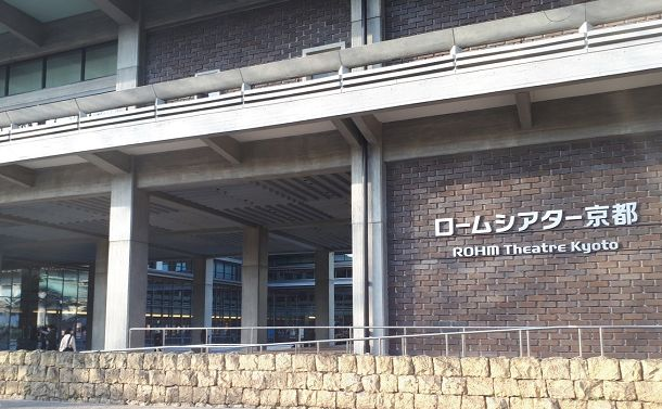 「ロームシアター京都」の館長選考に地元演劇人らが疑義
