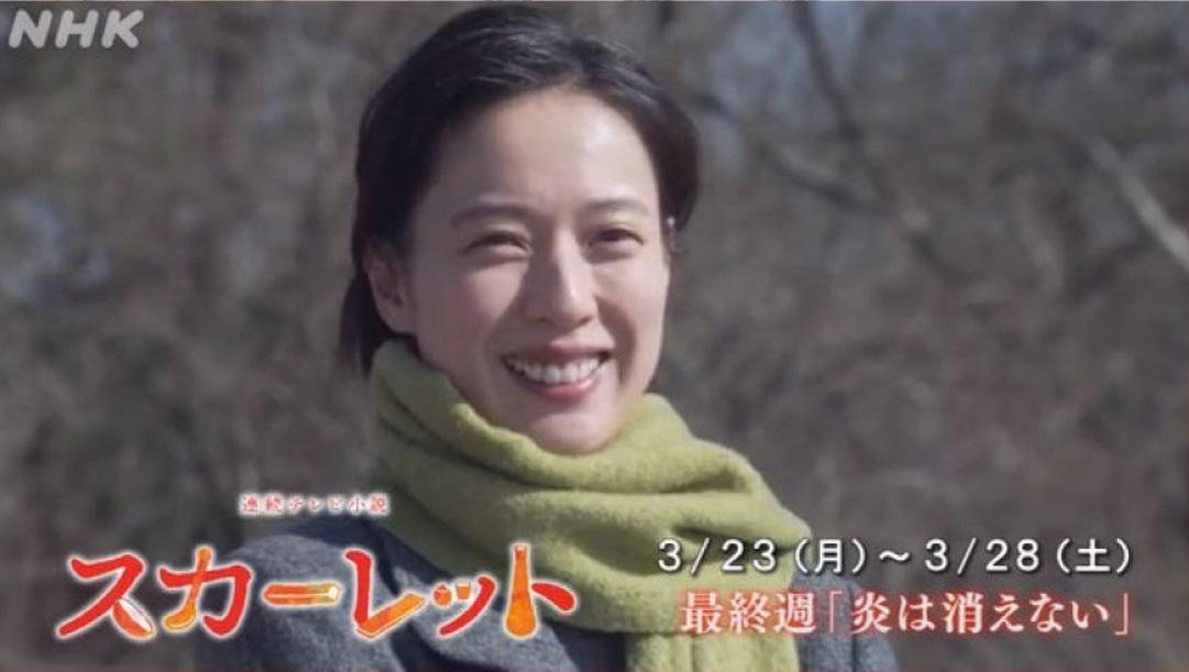 NHK「スカーレット」の公式サイトより