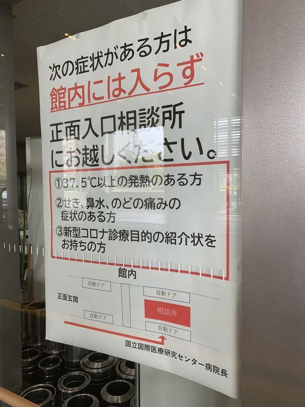 写真・図版 : 病院入り口で注意を呼びかける貼り紙=岩崎撮影