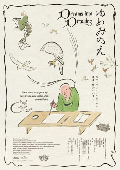 写真・図版 : 『ゆめみのえ』のポスター