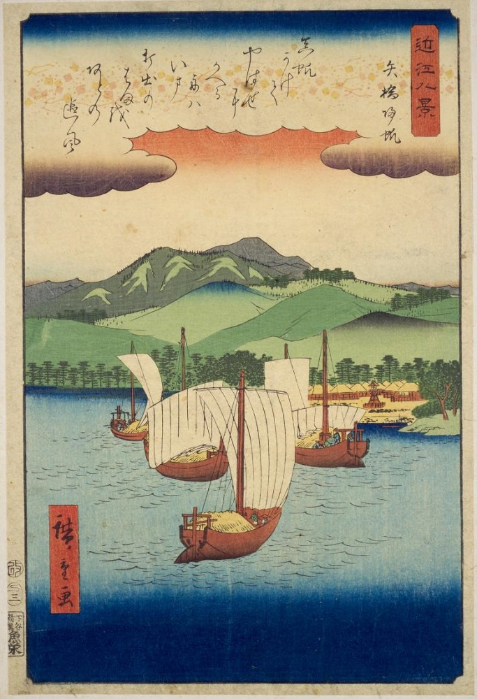 写真・図版 : 歌川広重「近江八景 矢橋帰帆」(国立国会図書館蔵)