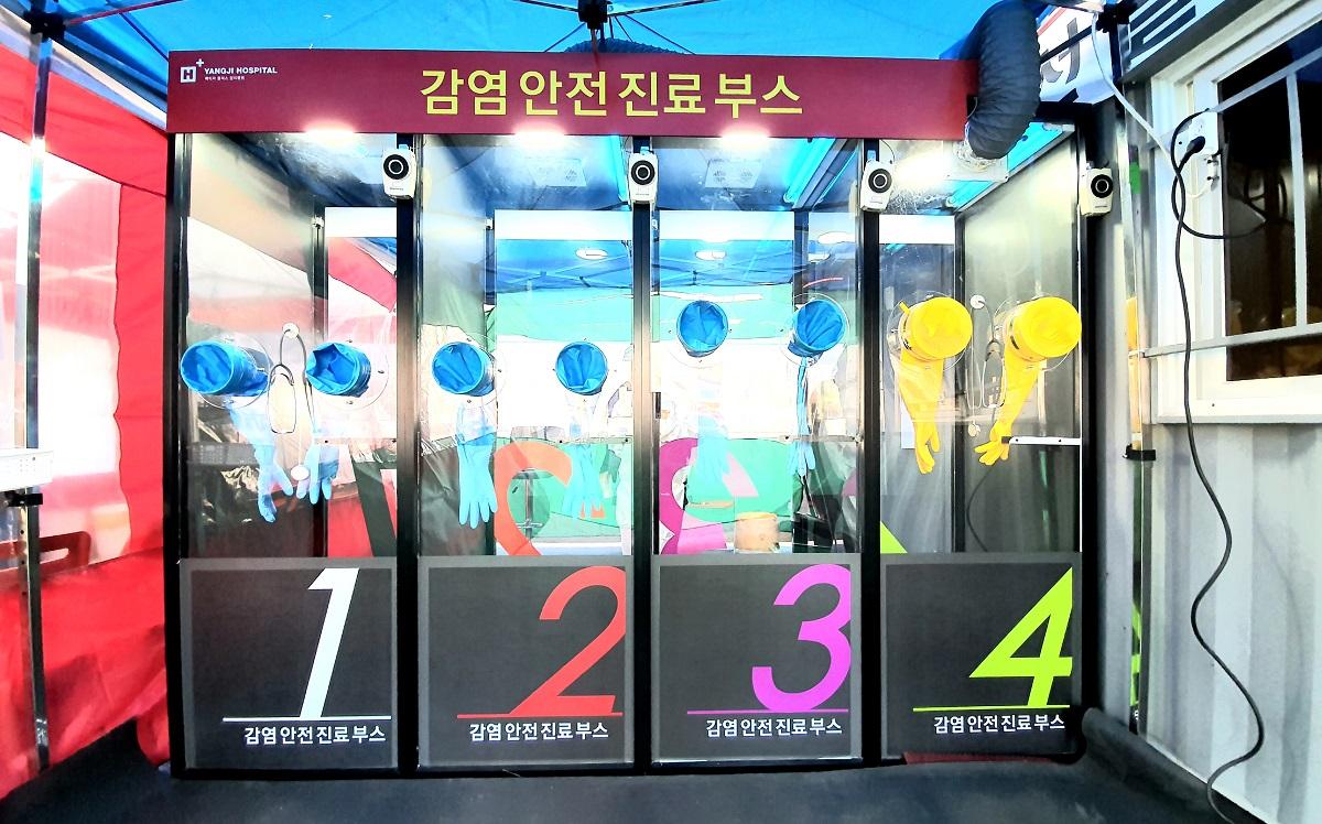 ソウル市のエイチプラス・ヤンジ病院が、新型コロナウイルス検査のために開発した専用ブース=同病院提供 20200316