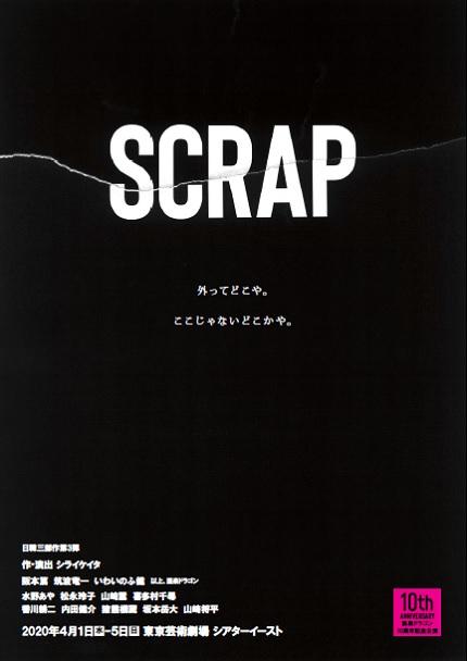 写真・図版 : 『SCRAP』公演のちらし