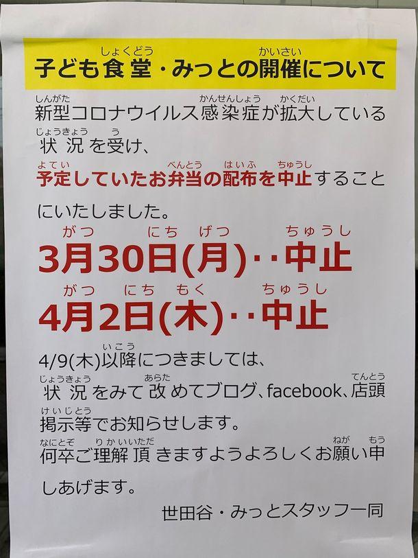 写真・図版 : 4月の食堂、お弁当配布の中止を知らせる貼り紙=みっと提供