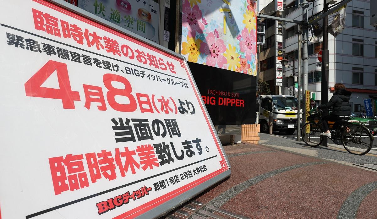 写真・図版 : 4月7日の緊急事態宣言から一夜明け、臨時休業したパチンコ店=2020年4月8日、東京・新橋