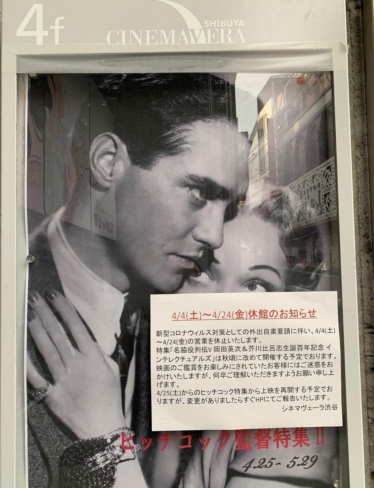 """写真・図版 : """"古典""""の特集上映で映画ファンの支持を集める「シネマヴェーラ渋谷」も休館に=撮影・筆者"""