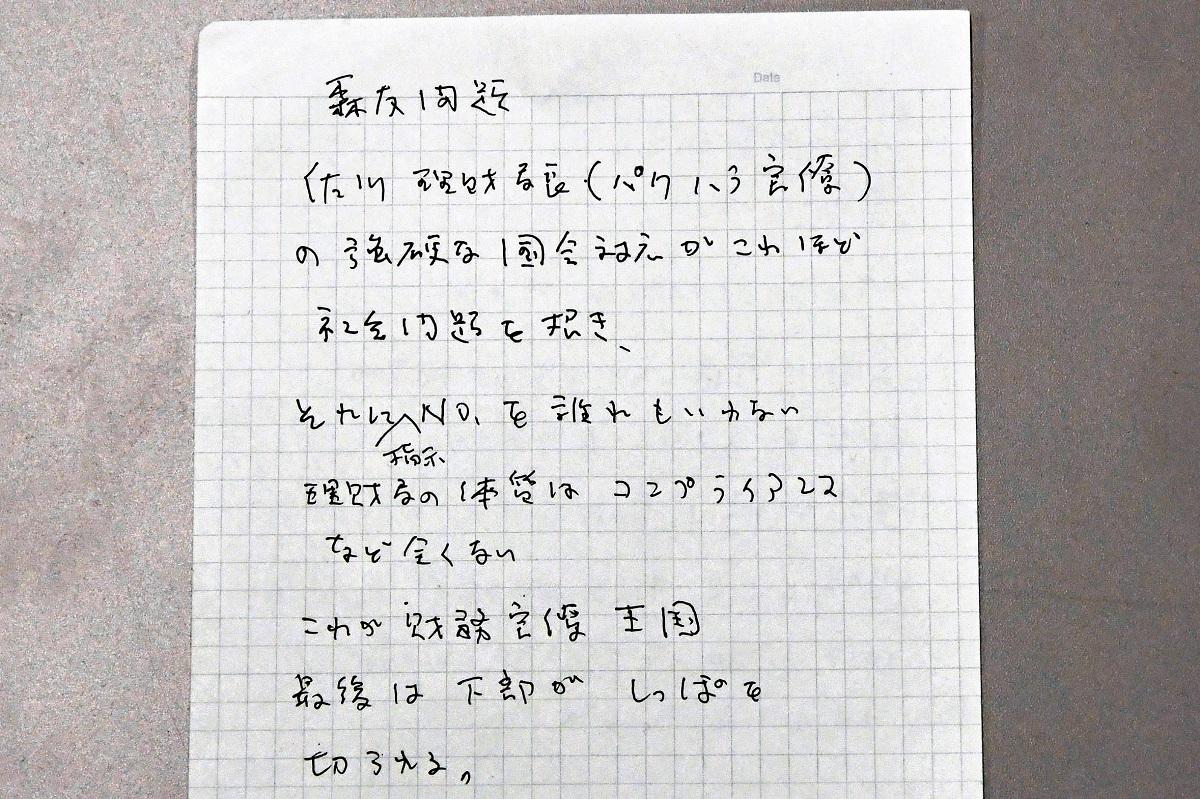 自殺した近畿財務局職員の赤木俊夫さんが残した手書きの文書