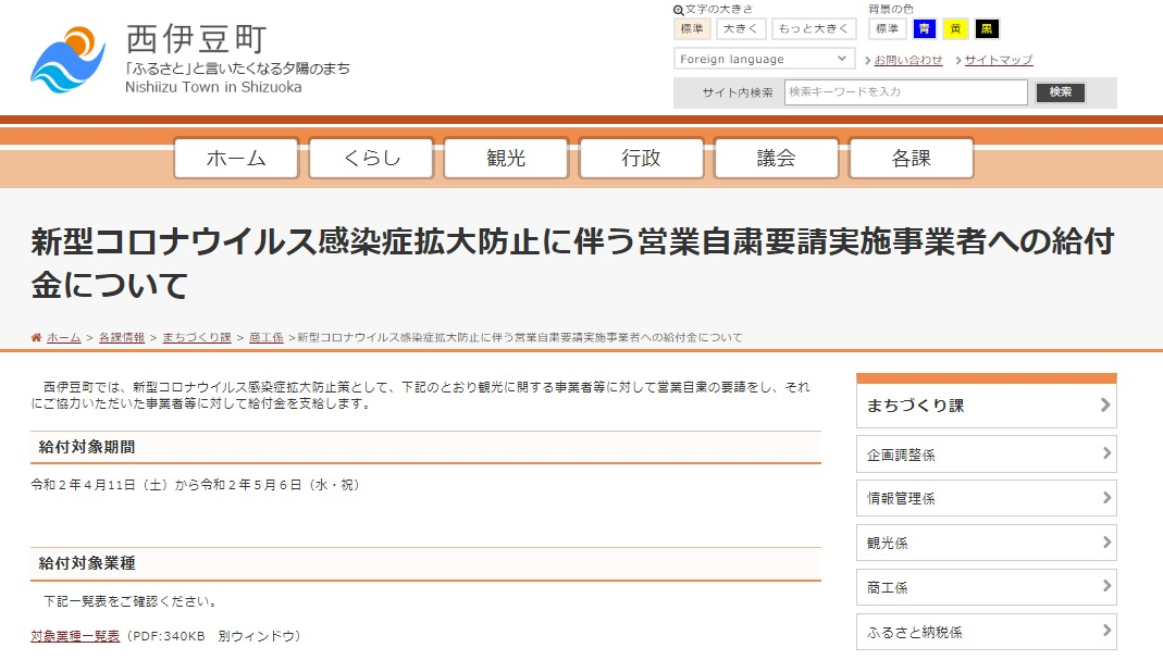 写真・図版 : 給付金の支給を伝える西伊豆町のホームページ