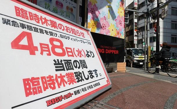 写真・図版 : 緊急事態宣言から一夜明け、臨時休業したパチンコ店=2020年4月8日、東京都港区