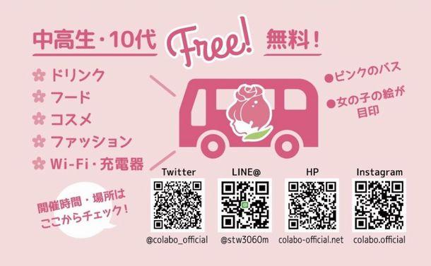 10代女性限定の無料カフェ「Tsubomi Café」の案内。改装したバスを拠点に、渋谷、新宿で定期的に開催している。筆者提供