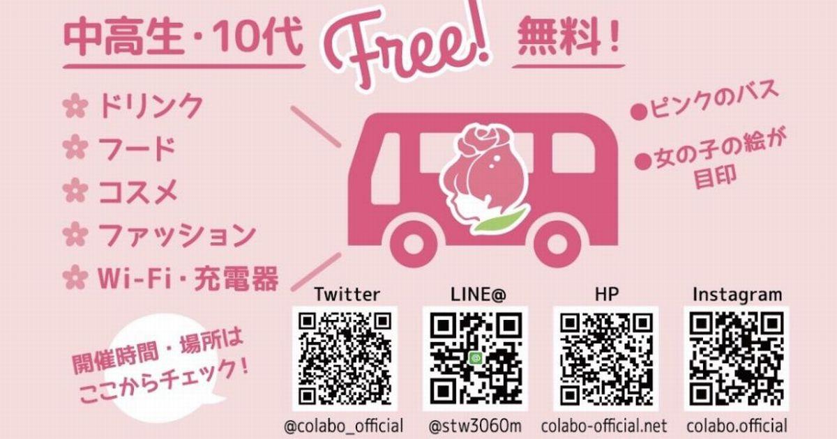写真・図版 : 10代女性限定の無料カフェ「Tsubomi Café」の案内。改装したバスを拠点に、渋谷、新宿で定期的に開催している。筆者提供