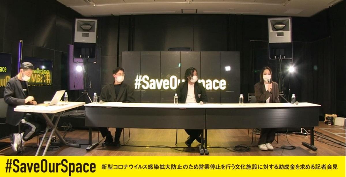 ライヴハウスやクラブをはじめとした文化施設が休業するための助成金交付を求める署名活動「#SaveOurSpace」オンライン会見を開いたライブハウスの経営者やDJ2020年3月31日