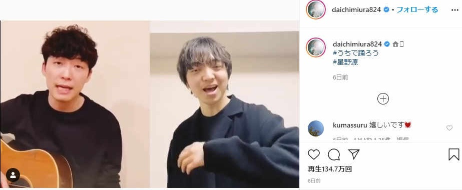 写真・図版 : 星野源さんの動画に合わせて歌う三浦大知さん=インスタグラムから
