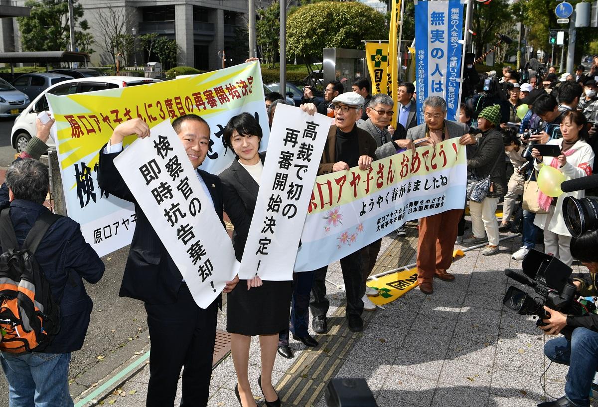 写真・図版 : 第3次再審請求に対し、福岡高裁宮崎支部は再審の開始を決定していた=2018年3月12日、宮崎市