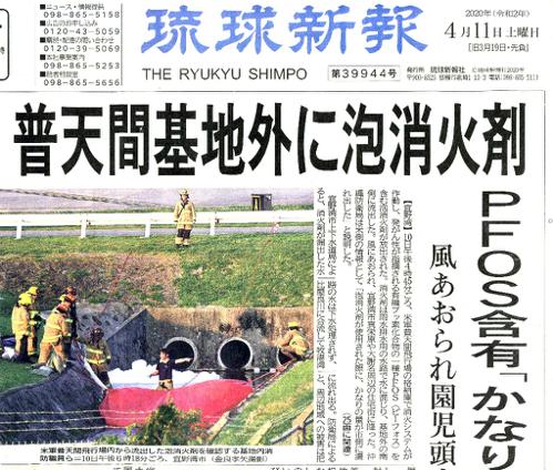 写真・図版 : 泡消火剤の漏出を奉ずる琉球新報紙=2020年4月11日付