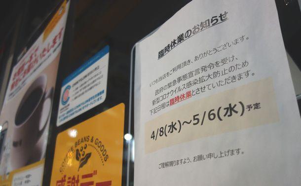 臨時休業中のコーヒーショップの店舗。2020年4月17日、東京都千代田区