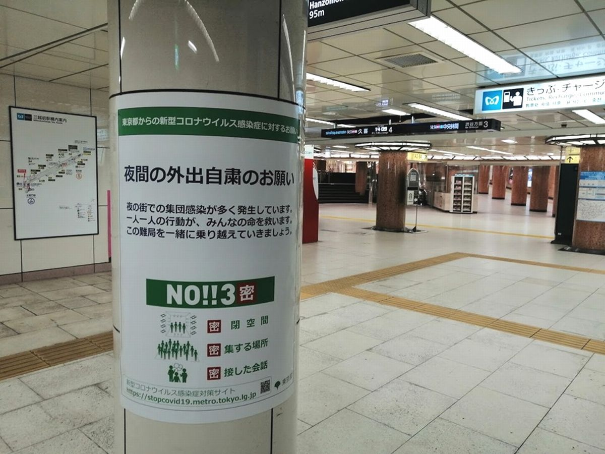 「夜の街での集団感染が多く発生しています」として外出自粛を求める東京都の呼びかけ