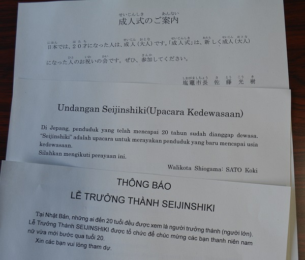 写真・図版 : 宮城県塩釜市が外国人新成人に出した「SEIJINSHIKI」の案内状。上から、やさしい日本語、インドネシア語、ベトナム語=2019年12月20日、石橋英昭撮影
