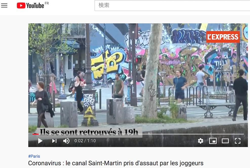 写真・図版 : パリでは「ジョギングが10時から19時まで禁止」となり、かえってランナーが集中するという現象が起きた=レクスプレス(YouTube)より