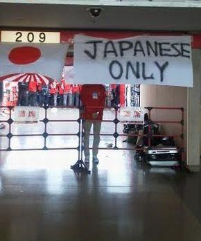 写真・図版 : 2014年3月8日、埼玉スタジアムのコンコースから観客席に通じる出入り口に掲げられた「JAPANESE ONLY」の横断幕=サポーター提供