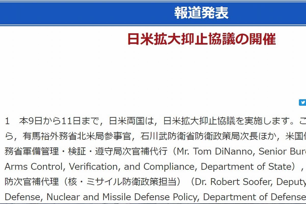 写真・図版 : 昨年12月に東京で開かれた日米拡大抑止協議(EDD)の予定を公表する外務省のホームページ