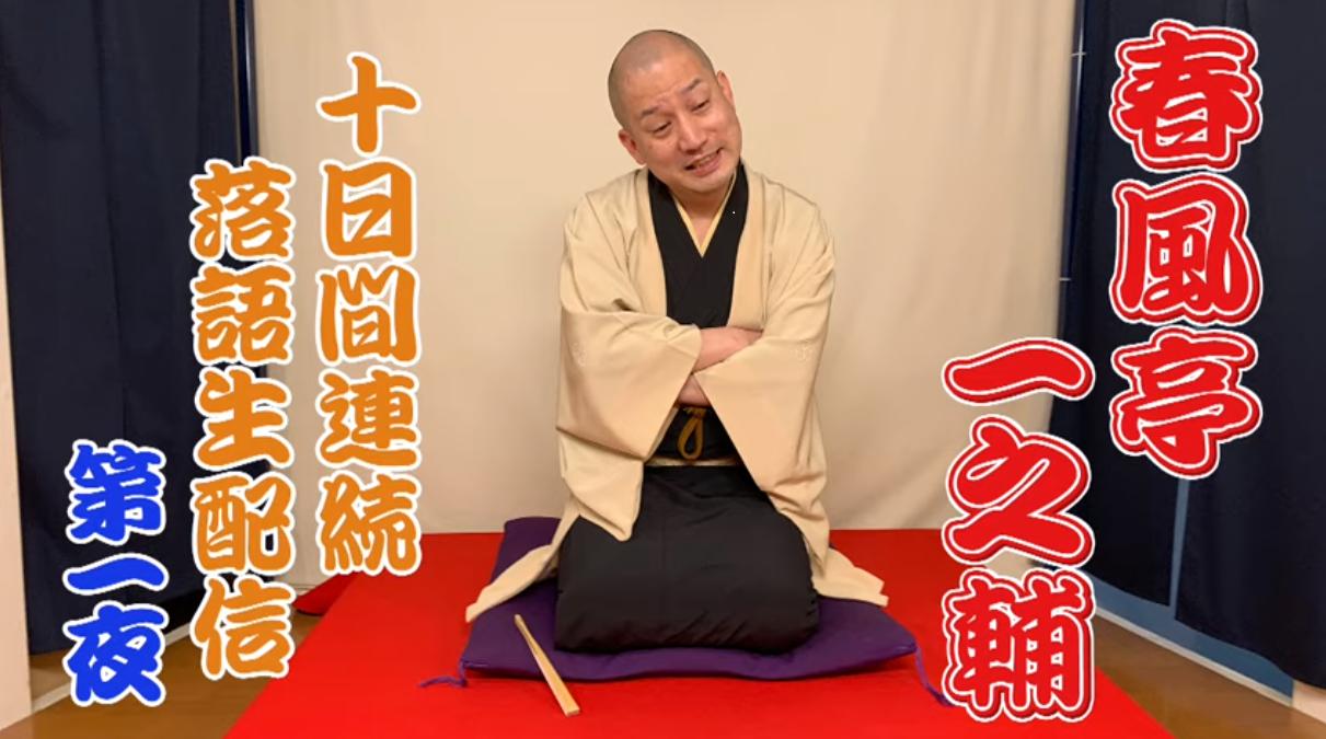 写真・図版 : 春風亭一之輔のライブ配信動画