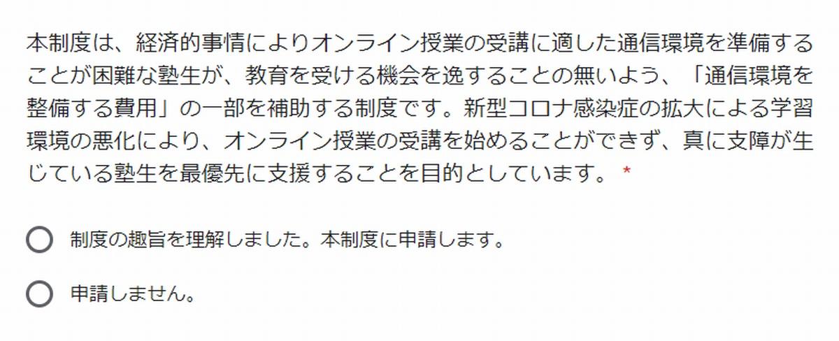 写真・図版 : オンライン授業を受講できるようにするため、慶應義塾大学が始めた補助制度の申請用フォーム