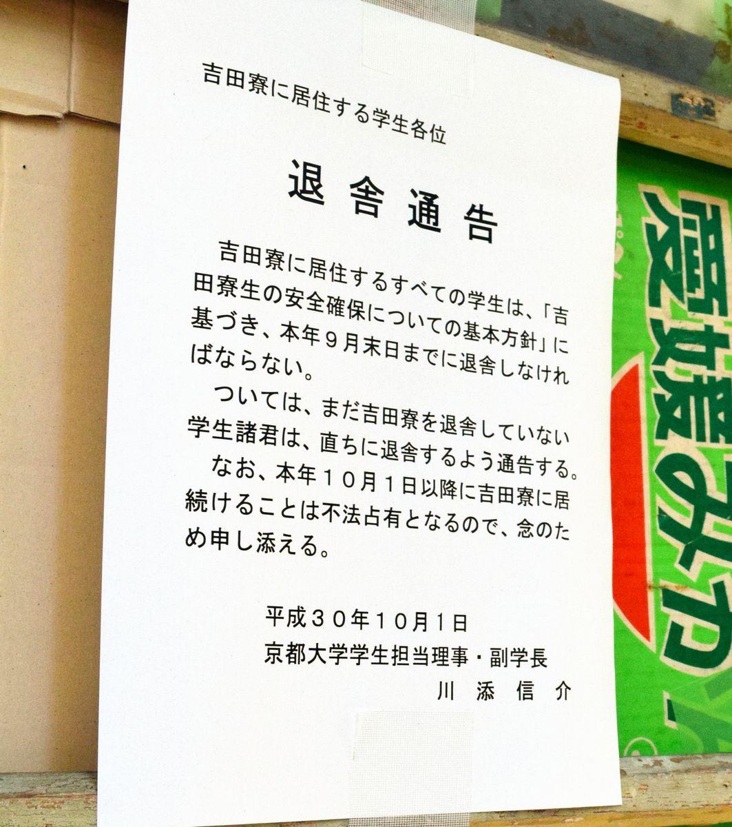 写真・図版 : 京都大学吉田寮の玄関に貼られた通告書=2018年10月、京都市左京区